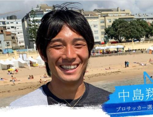 中島翔哉 TV出演情報